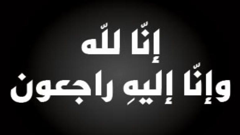 أسرة جامعة عمان الاهلية تعزي معالي وزير التربية والتعليم والتعليم العالي والبحث العلمي بوفاة المرحومة والدته