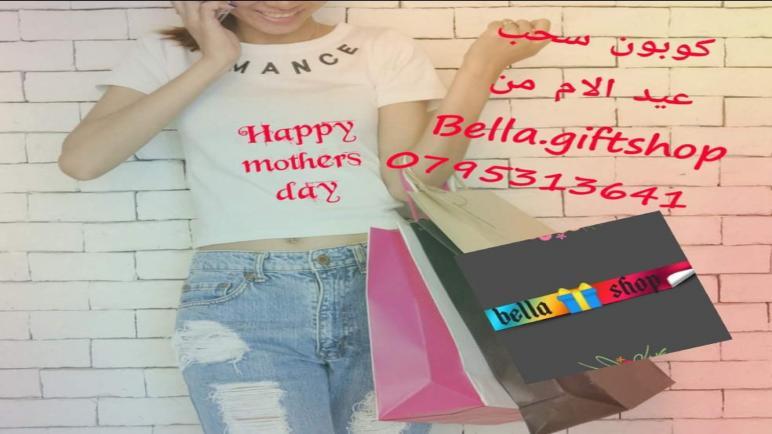 الشيقيقتان مرح ومها ابو جريس تقدمان لكم اجمل الهدايا من bella.giftshop