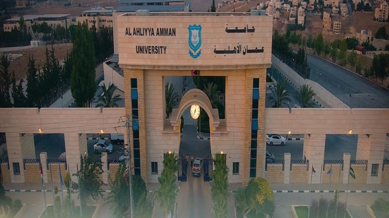 كليتا الصيدلة والحقوق في عمان الاهلية تتوجان بشهادة ضمان الجودة الاردنية