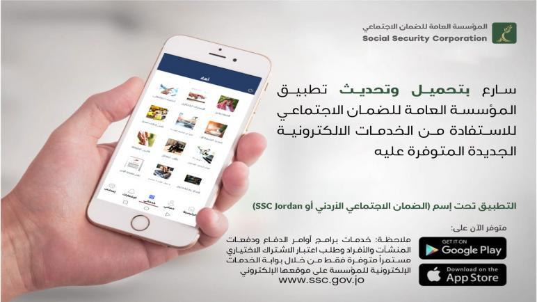 الضمان تدعو جمهورها إلى تحميل وتحديث تطبيقها على الهواتف الذكية للاستفادة من الخدمات الجديدة المتوّفرة عليه