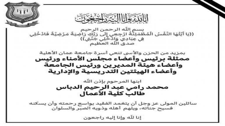 عمان الأهلية تنعي ابنها الطالب محمد رامي عبدالرحيم الدباس